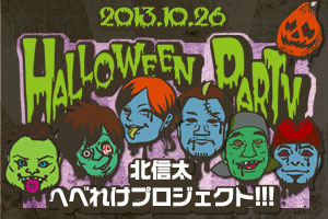 HALLOWEEN 仮装 PARTY 2013.10.26 Part.1