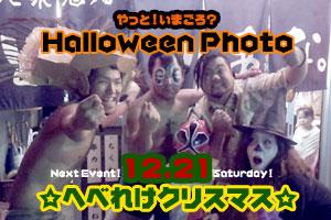 PHOTO☆HALLOWEEN 仮装 PARTY