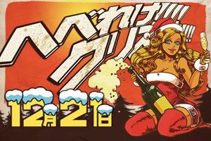 北信太へべれけクリスマス☆2013.12.21