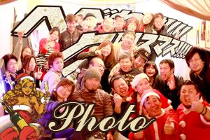 PHOTO☆へべれけクリスマス!!!